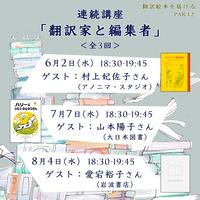 6月2日(水)18:30-19:45 【サイン本付】こみやゆうさん連続講座「翻訳家と編集者」<第1回>