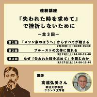 高遠弘美さん連続講座「『失われた時を求めて』で挫折しないために」<全3回通しチケット>
