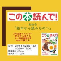 1月23日(土)10:30-12:00『この本読んで!』勉強会「絵本から読みものへ」