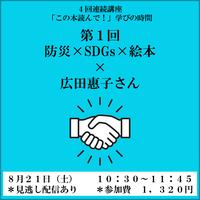 8月21日(土)10:30-11:45 連続講座『この本読んで!』学びの時間 <第1回 「防災×SDGs×絵本」>