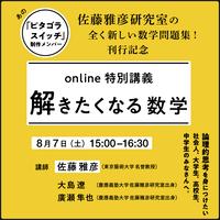8月7日(土)15:00-16:30 特別講義「解きたくなる数学」(講師:佐藤雅彦さん・大島遼さん・廣瀬隼也さん)