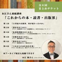 永江朗さん連続講座「これからの本・読書・出版界」<全6回通しチケット>