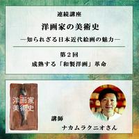 2月18日(木)19:00-20:30 ナカムラクニオさん連続講座「洋画家の美術史」第2回「成熟する「和製洋画」革命」