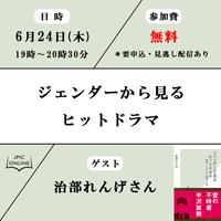 《終了》6月24日(木)19:00-20:30 治部れんげさん「ジェンダーから見るヒットドラマ」