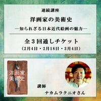 【サイン本付】ナカムラクニオさん連続講座「洋画家の美術史」<全3回通しチケット>