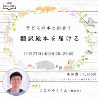 《終了》11月27日(金)18:30-20:00 子どもの本と出合う 『翻訳絵本を届ける』小宮 由