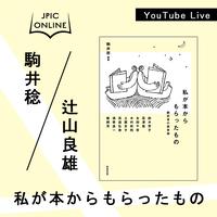 11月12日(金)19:30-21:00 駒井稔さん×辻山良雄さん「私が本からもらったもの」