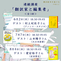 《終了》7月7日(水)18:30-19:45 こみやゆうさん連続講座「翻訳家と編集者」<第2回>