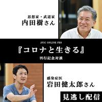 《見逃し配信》内田樹×岩田健太郎『コロナと生きる』刊行記念対談