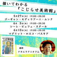 6月10日(木)19:00-20:30 ナカムラクニオさん連続講座「描いてわかる『こじらせ美術館』」第3回「マグリット・ロスコ・バスキア」