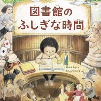 【Wサイン本】『図書館のふしぎな時間』(福本友美子/作・たしろちさと/絵)