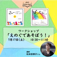 《終了》7月17日(土)10:30-11:40 松田奈那子さんワークショップ「えのぐであそぼう!」