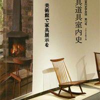 『家具道具室内史』第6号~第12号 ※送料・支払手数料込