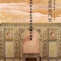 『家具道具室内史』第6号~第11号 ※送料・支払手数料込