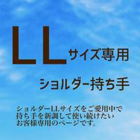 持ち手【ショルダーLLサイズ専用】