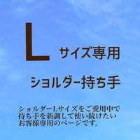 持ち手【ショルダーLサイズ専用】