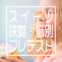 9/23(月・祝)スイーツ味覚・識別テスト<プレ開催>