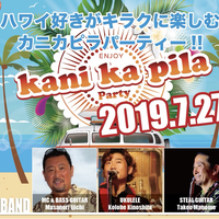ハワイ好き必見♪カニカピラパーティーチケット