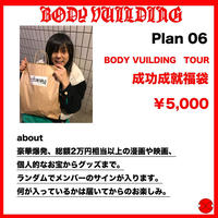 BVP Plan06 BODY VUILDING TOUR成功祈願福袋