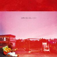 【CD】マヒトゥ・ザ・ピーポー 「沈黙の次に美しい日々」(Reissue)