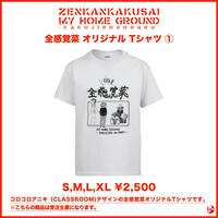 全感覚菜 オリジナルTシャツ コロコロアニキ(CLASSROOM)①