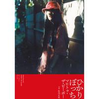 【BOOK】マヒトゥ・ザ・ピーポー「ひかりぼっち」(特典ポストカード付)