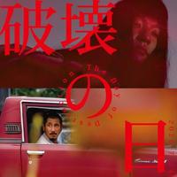 【CD】『破壊の日』オリジナルサウンドトラック(GEZAN 2曲収録)