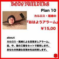 BVP Plan10 カルロス・尾崎の「おはようアラーム」