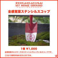 全感覚菜ステンシルスコップ