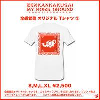 全感覚菜 オリジナルTシャツ③