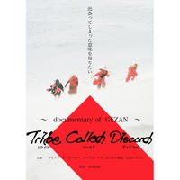【DVD】GEZAN「Tribe Called Discord~documentary of GEZAN~」