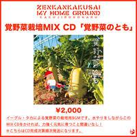 イーグル・タカ 覚野菜栽培MIX CD「覚野菜のとも」