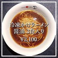 冷凍かけラーメン(醤油3食)