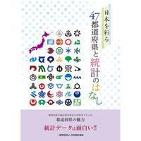 日本を彩る 47都道府県と統計のはなし [978-4-8223-4038-4]-07