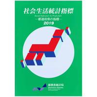 社会生活統計指標 -都道府県の指標- 2019 [978-4-8223-4046-09]-05