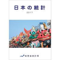 日本の統計2017 [978-4-8223-3920-3]-05
