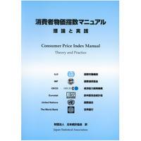 消費者物価指数マニュアルー理論と実践ー [4-8223-3018-4]-07