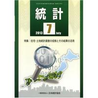 月刊誌「統計」平成25年7月号 特集:住宅・土地統計調査の役割とその結果の活用