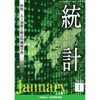 月刊誌「統計」2018年1月号 特集:「人工知能と統計的機械学習」 [-07]