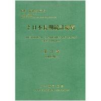 新版 日本長期統計総覧-第3巻 情報通信、運輸、商業、金融・保険、不動産・土地、サービス業、科学技術、貿易・国際収支・国際協力 [4-8223-3112-1]-07