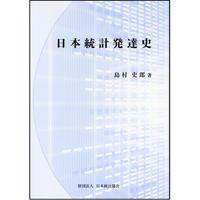 日本統計発達史 [978-4-8223-3488-8]-07