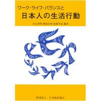ワーク・ライフ・バランスと日本人の生活行動 [978-4-8223-3669-1]-07