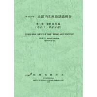平成26年全国消費実態調査報告 第1巻 家計収支編 その1 用途分類 [978-4-8223-3913-5]-01
