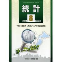 月刊誌「統計」平成25年8月号 特集:発展する東南アジアの現状と課題
