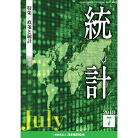 月刊誌「統計」2018年7月号 特集:「政策と統計」 [-07]
