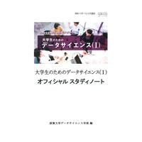 大学生のためのデータサイエンス(Ⅰ)「978-4-8223-4009-4]-07