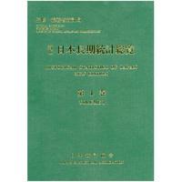 新版 日本長期統計総覧-第1巻 国土・気象、人口・世帯、国民経済計算、通貨・資金循環、財政 [4-8223-3110-5]-07