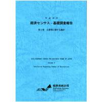 平成26年経済センサス-基礎調査報告 第2巻 企業等に関する集計 [978-4-8223-3864-0]-01