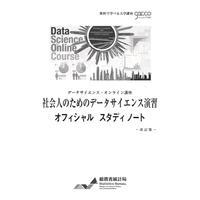 社会人のためのデータサイエンス演習ー改定版[978-4-8223-4020-9]-07