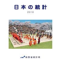 日本の統計2018 [978-4-8223-4003-2]-05